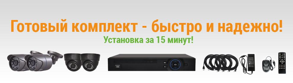 Комплекты видеонаблюдения IPTRONIC