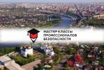 До встречи в Тюмени – на «Мастер-классах профессионалов безопасности 2018»