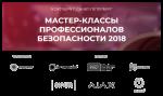 """""""Мастер-классы профессионалов безопасности"""" в Санкт-Петербурге!"""